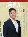 Macau Manager